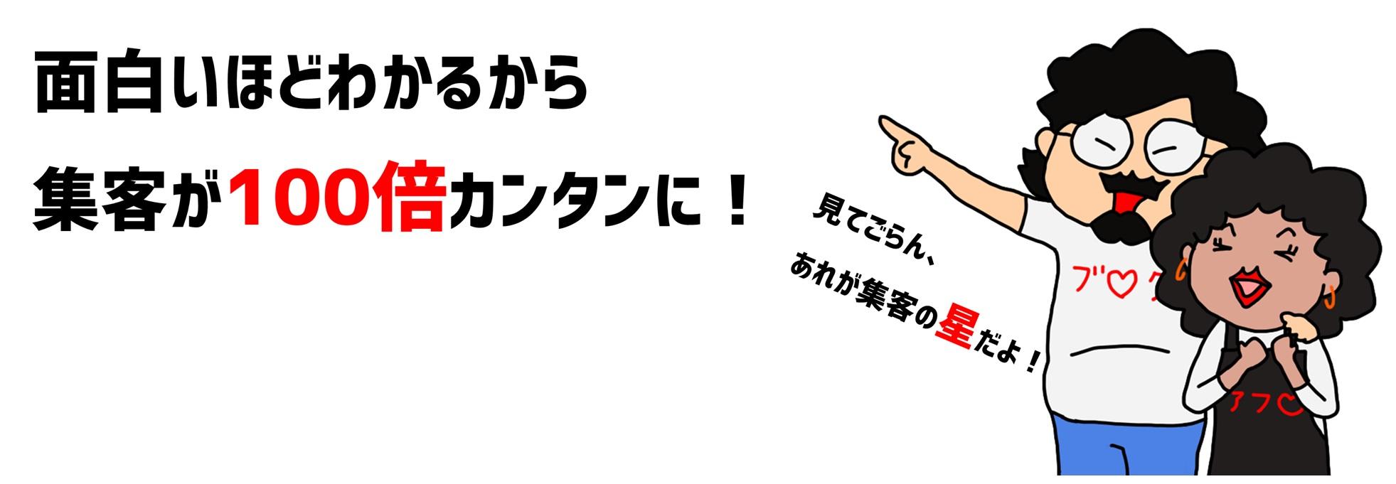 サロン集客が面白いほどわかるブログ~サロン集客、リピート率アップ講座~